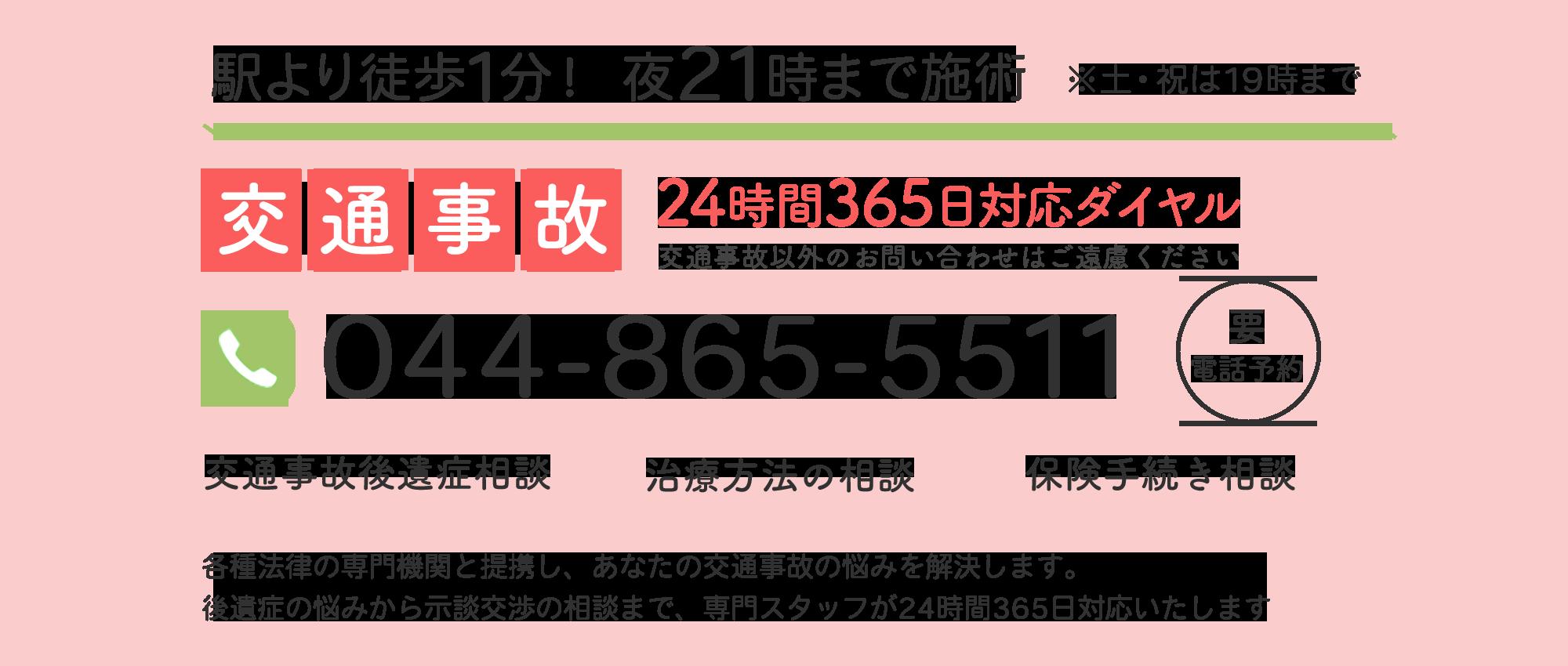 交通事故交通事故24時間365日対応ダイヤル「045-561-5544」045-561-5544各種法律の専門機関と提携し、あなたの交通事故の悩みを解決します。後遺症の悩みから示談交渉の相談まで、専門スタッフが24時間365日対応いたします
